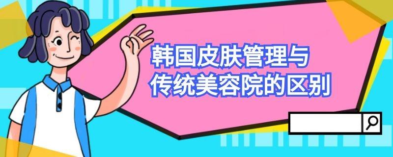 韩国皮肤管理与传统美容院的区别插图